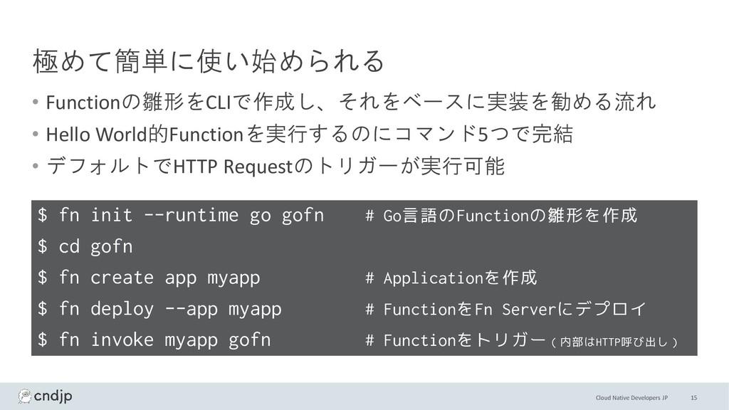Cloud Native Developers JP 極めて簡単に使い始められる • Func...