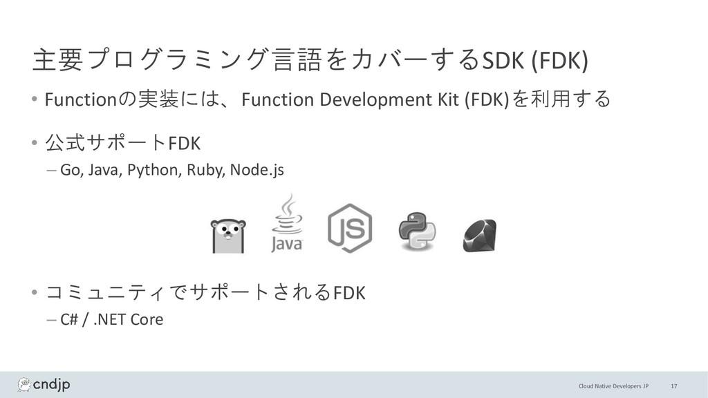 Cloud Native Developers JP 主要プログラミング言語をカバーするSDK...