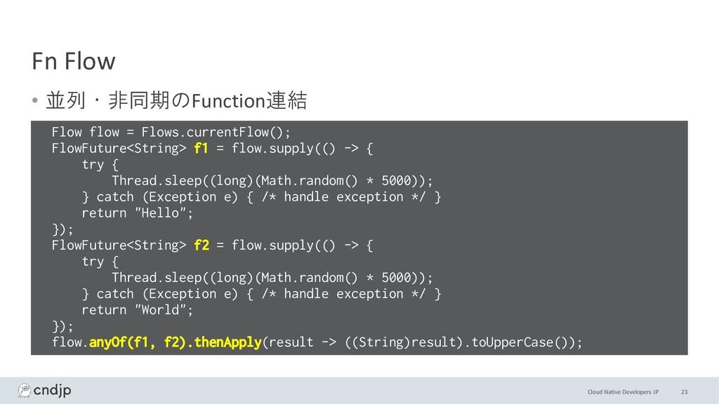 Cloud Native Developers JP Fn Flow • 並列・非同期のFun...