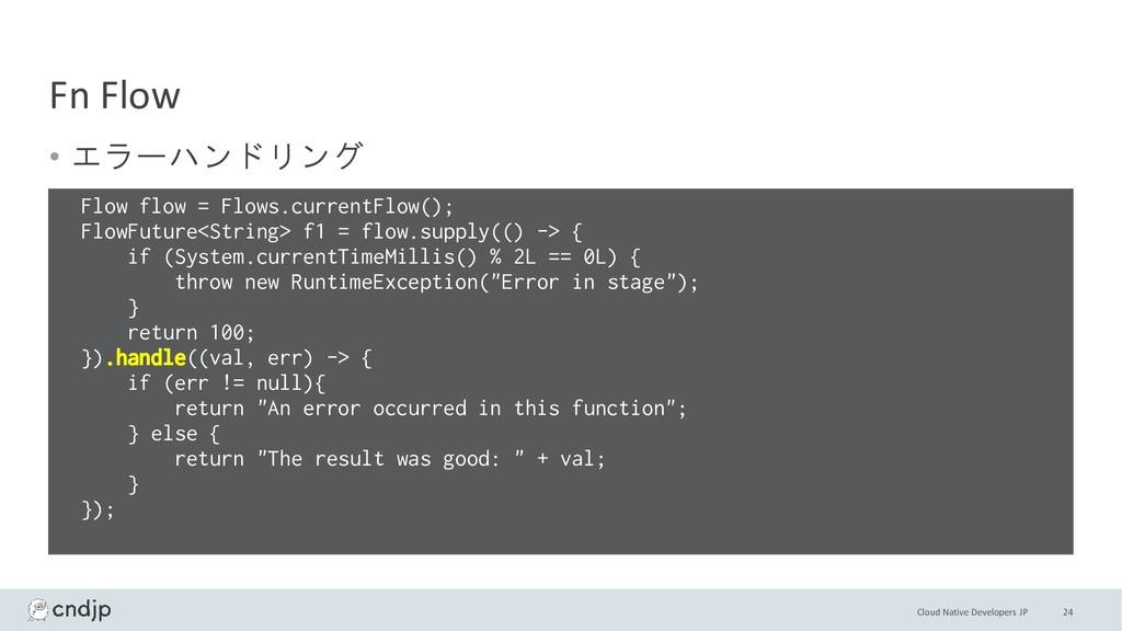 Cloud Native Developers JP Fn Flow • エラーハンドリング ...