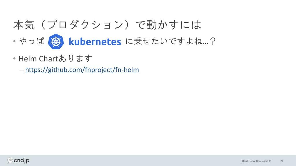 Cloud Native Developers JP 本気(プロダクション)で動かすには • ...