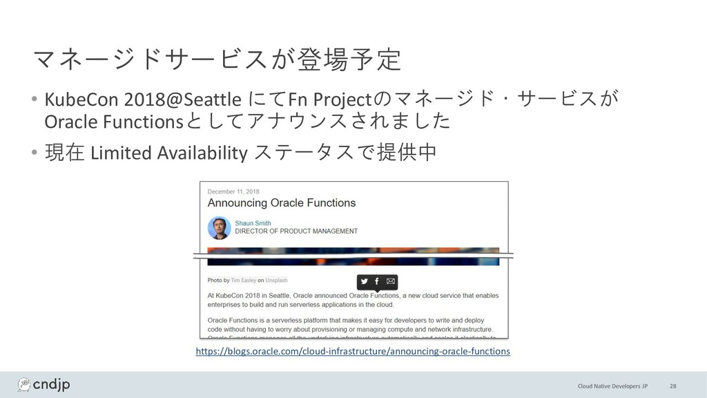 Cloud Native Developers JP マネージドサービスが登場予定 • Kub...
