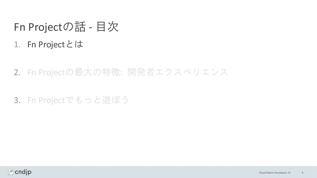 Cloud Native Developers JP Fn Projectの話 - 目次 1....