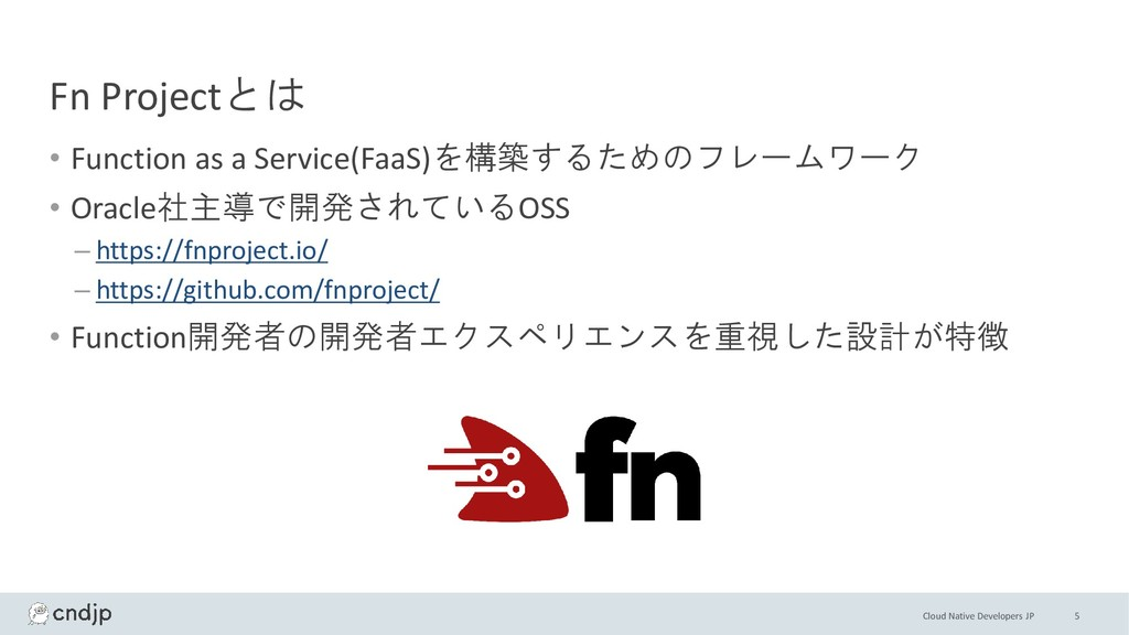 Cloud Native Developers JP Fn Projectとは • Funct...