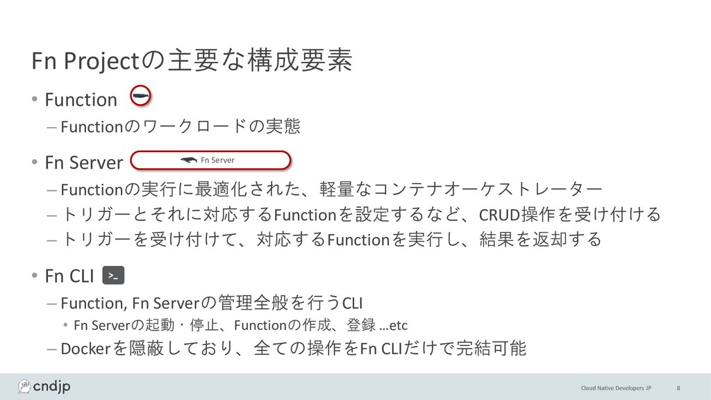 Cloud Native Developers JP Fn Projectの主要な構成要素 •...