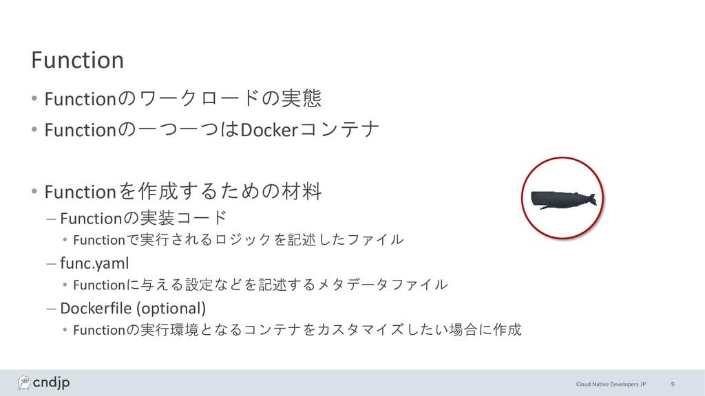 Cloud Native Developers JP Function • Functionの...