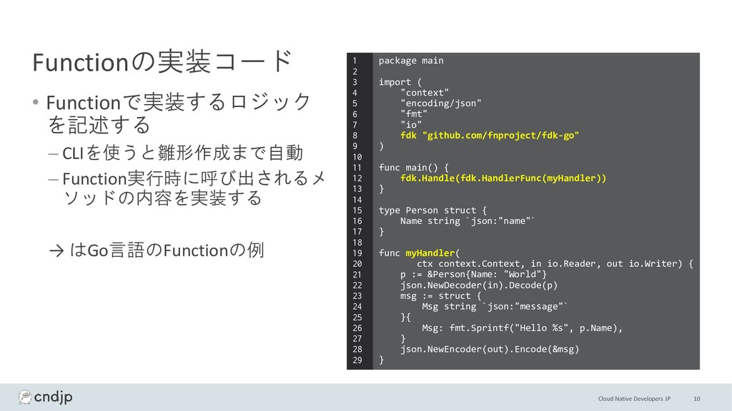Cloud Native Developers JP Functionの実装コード • Fun...