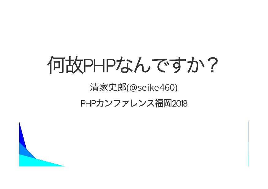 PHP PHP (@seike460) PHP 2018 PHP 2018