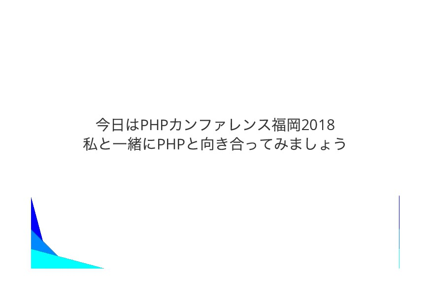 PHP 2018 PHP