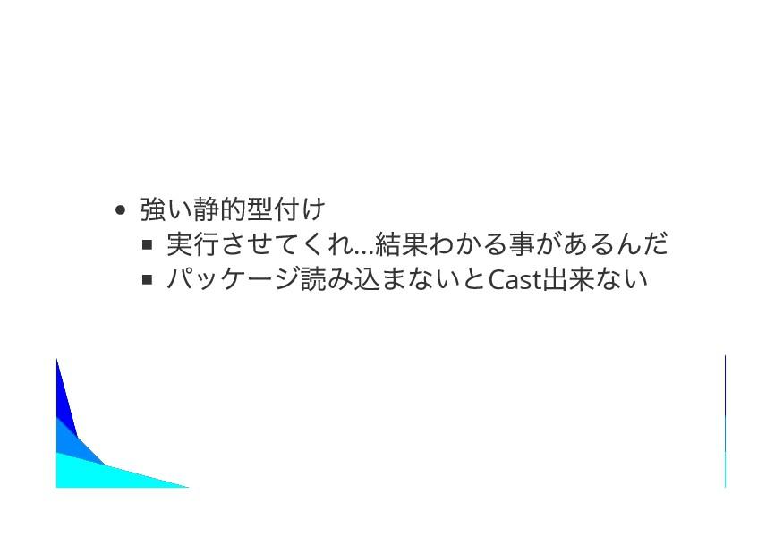 … Cast