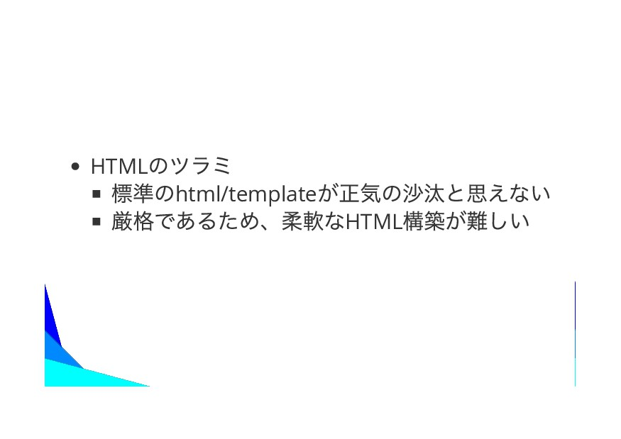 HTML html/template HTML