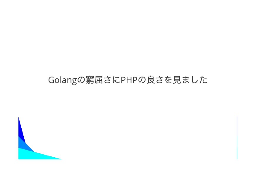Golang PHP