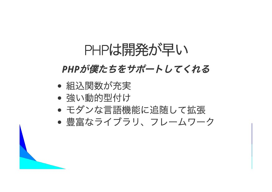 PHP PHP PHP