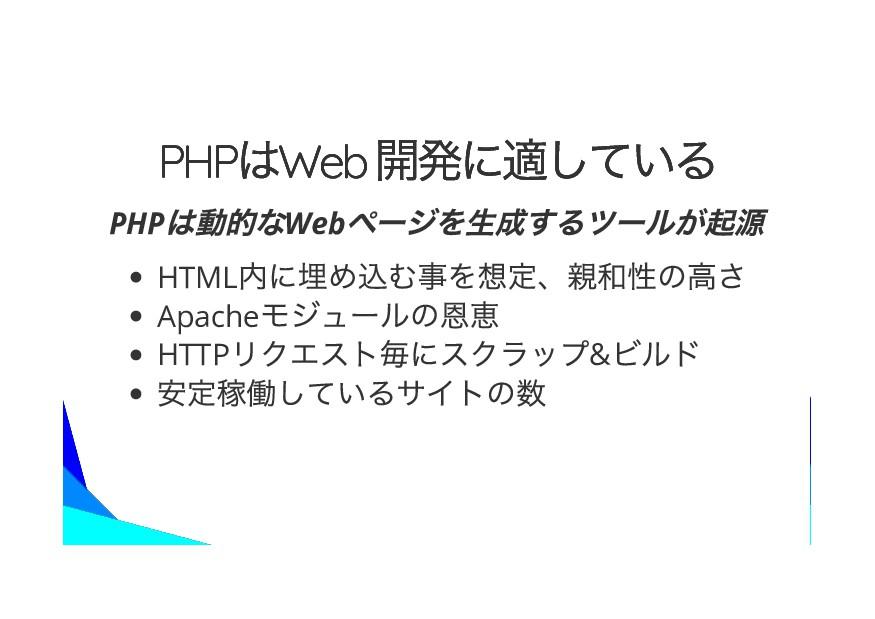 PHP Web PHP Web PHP Web HTML Apache HTTP &