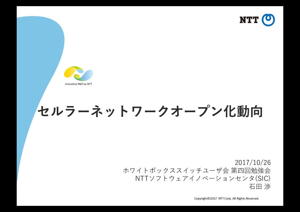 Copyright©2017  NTT Corp. All Ri...