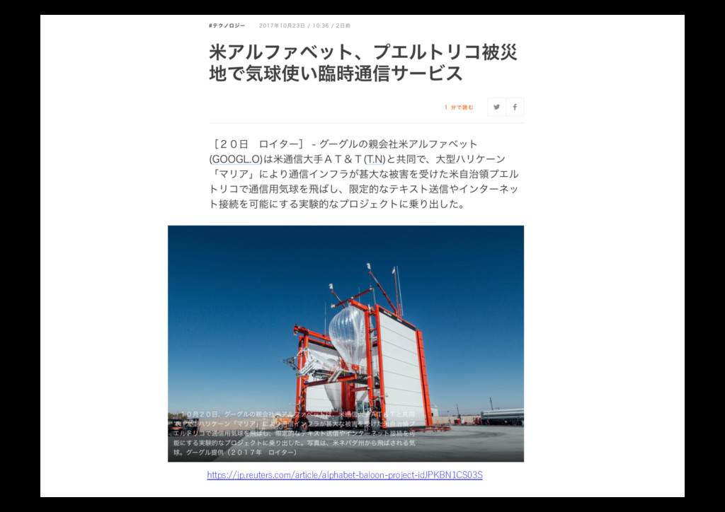 https://jp.reuters.com/article/alphabet-‑baloon...