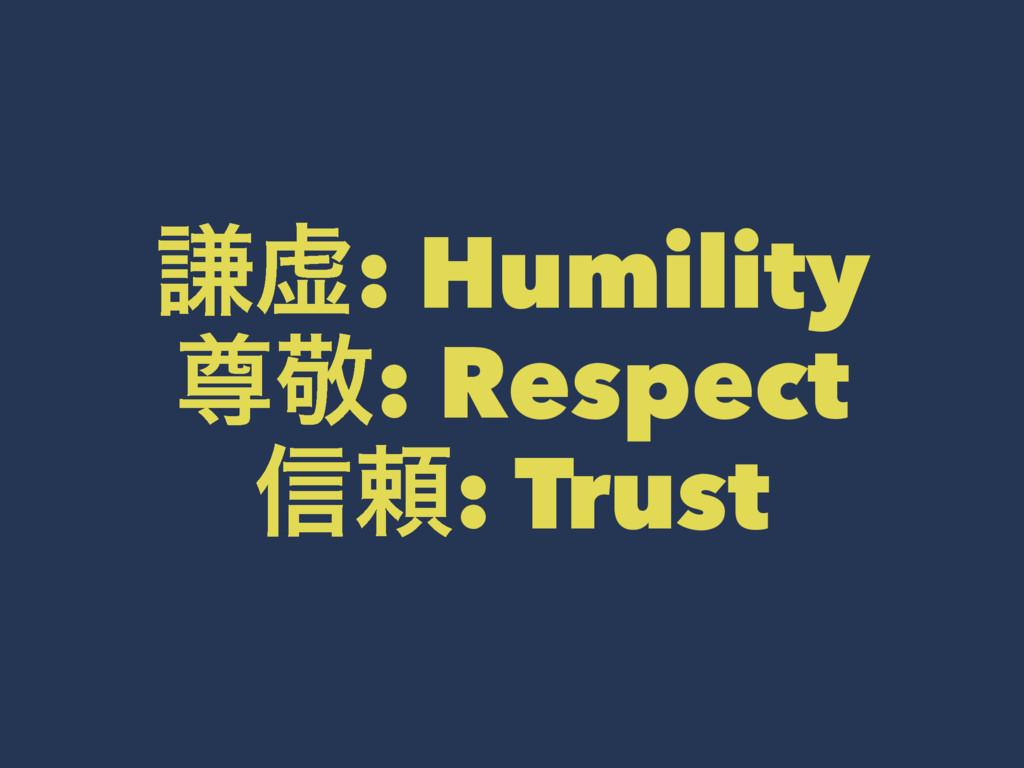 ݠڏ: Humility ଚܟ: Respect ৴པ: Trust