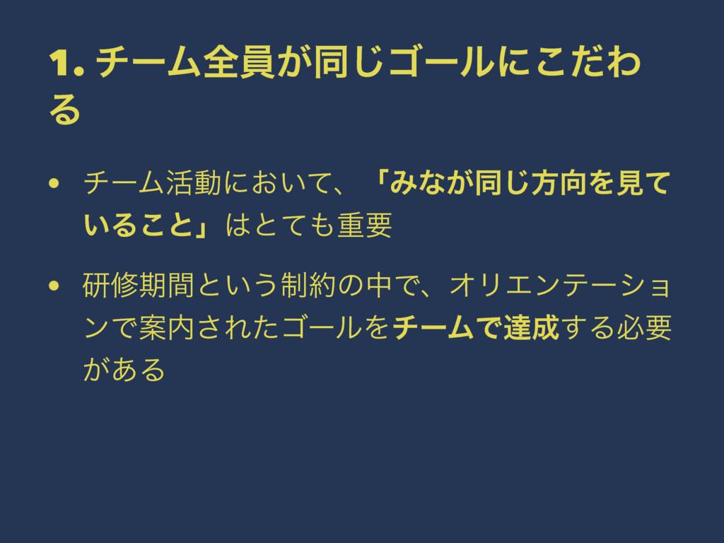 1. νʔϜશһ͕ಉ͡ΰʔϧʹͩ͜Θ Δ • νʔϜ׆ಈʹ͓͍ͯɺʮΈͳ͕ಉ͡ํΛݟͯ ͍Δ...