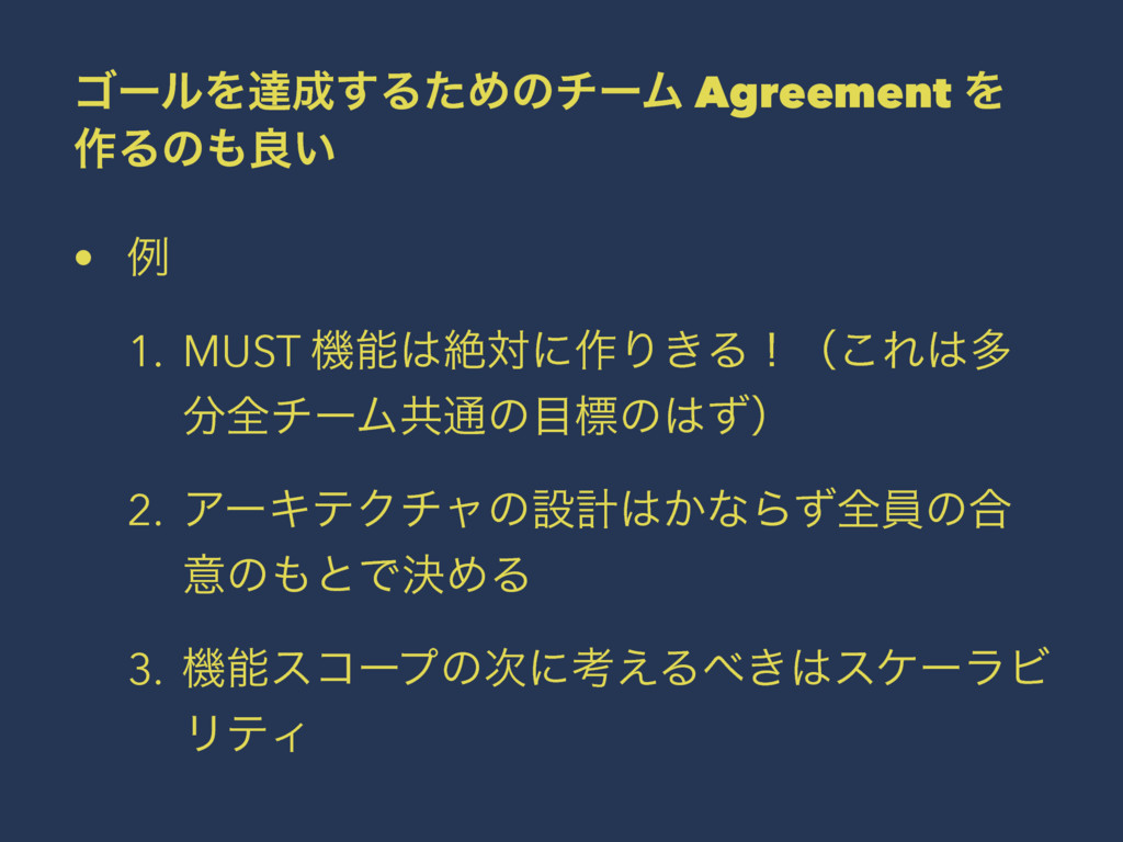ΰʔϧΛୡ͢ΔͨΊͷνʔϜ Agreement Λ ࡞Δͷྑ͍ • ྫ 1. MUST ػ...