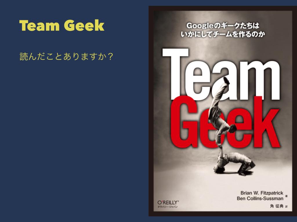 Team Geek ಡΜͩ͜ͱ͋Γ·͔͢ʁ