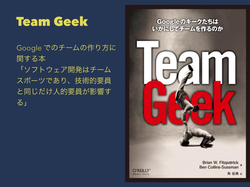 Team Geek Google ͰͷνʔϜͷ࡞Γํʹ ؔ͢Δຊ ʮιϑτΣΞ։ൃνʔϜ ...