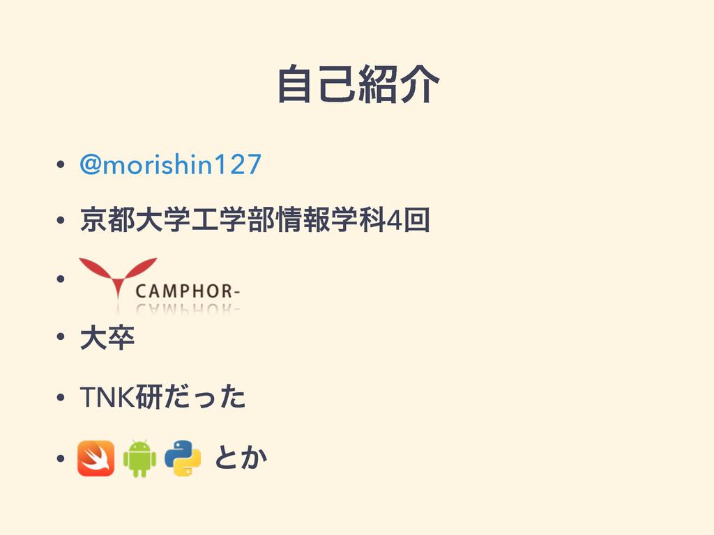 ࣗݾհ • @morishin127 • ژେֶֶ෦ใֶՊ4ճ • • େଔ • TN...