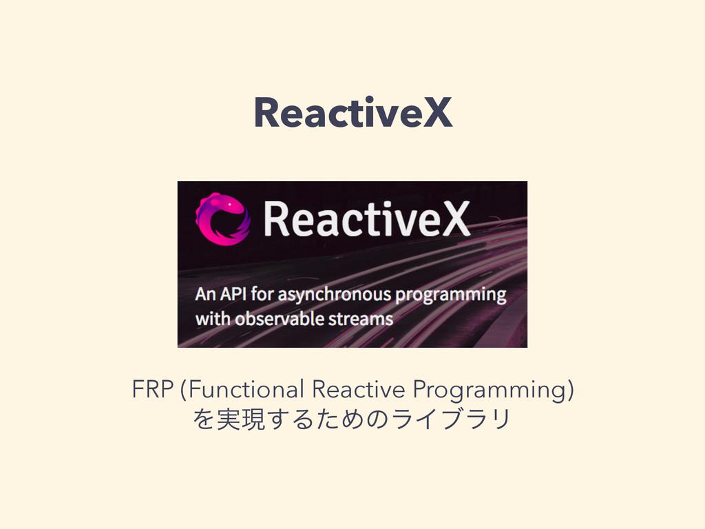ReactiveX FRP (Functional Reactive Programming)...