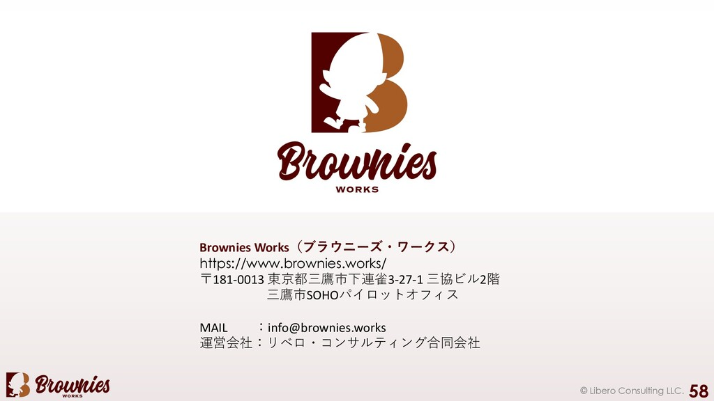 © Libero Consulting LLC. 58 Brownies Works(ブラウニ...