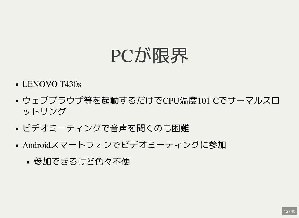 PCが限界 PCが限界 LENOVO T430s ウェブブラウザ等を起動するだけでCPU温度1...