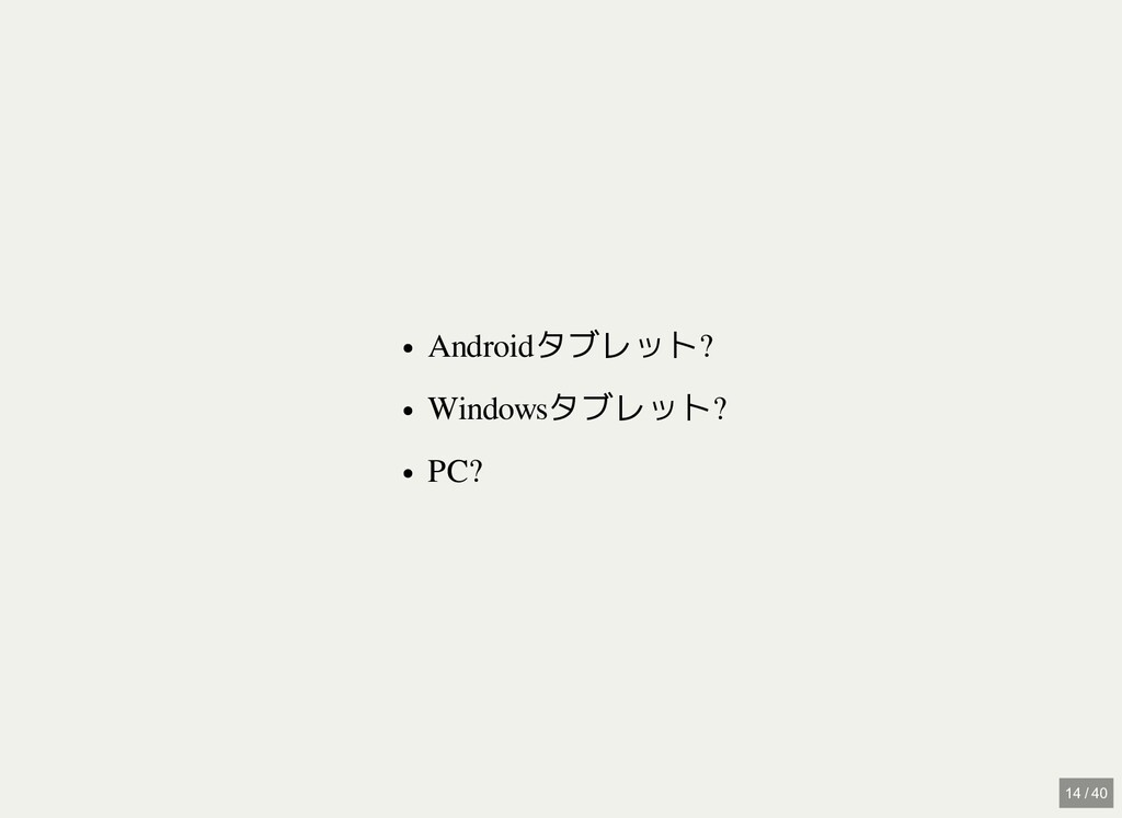 Androidタブレット? Windowsタブレット? PC? 14 / 40