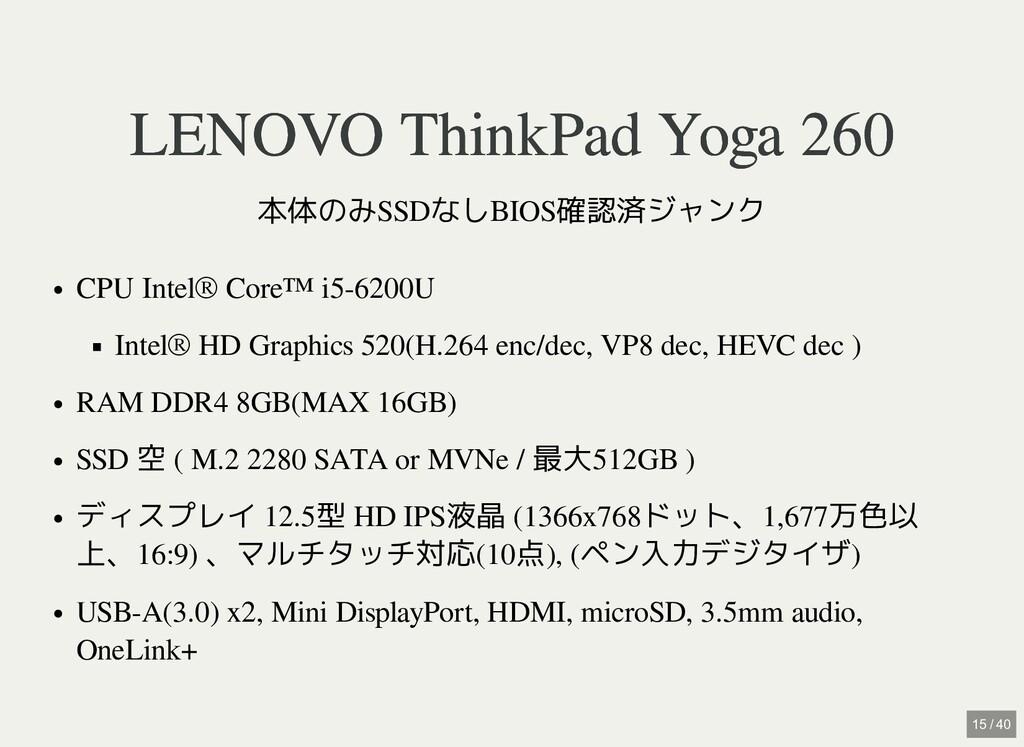 LENOVO ThinkPad Yoga 260 LENOVO ThinkPad Yoga 2...