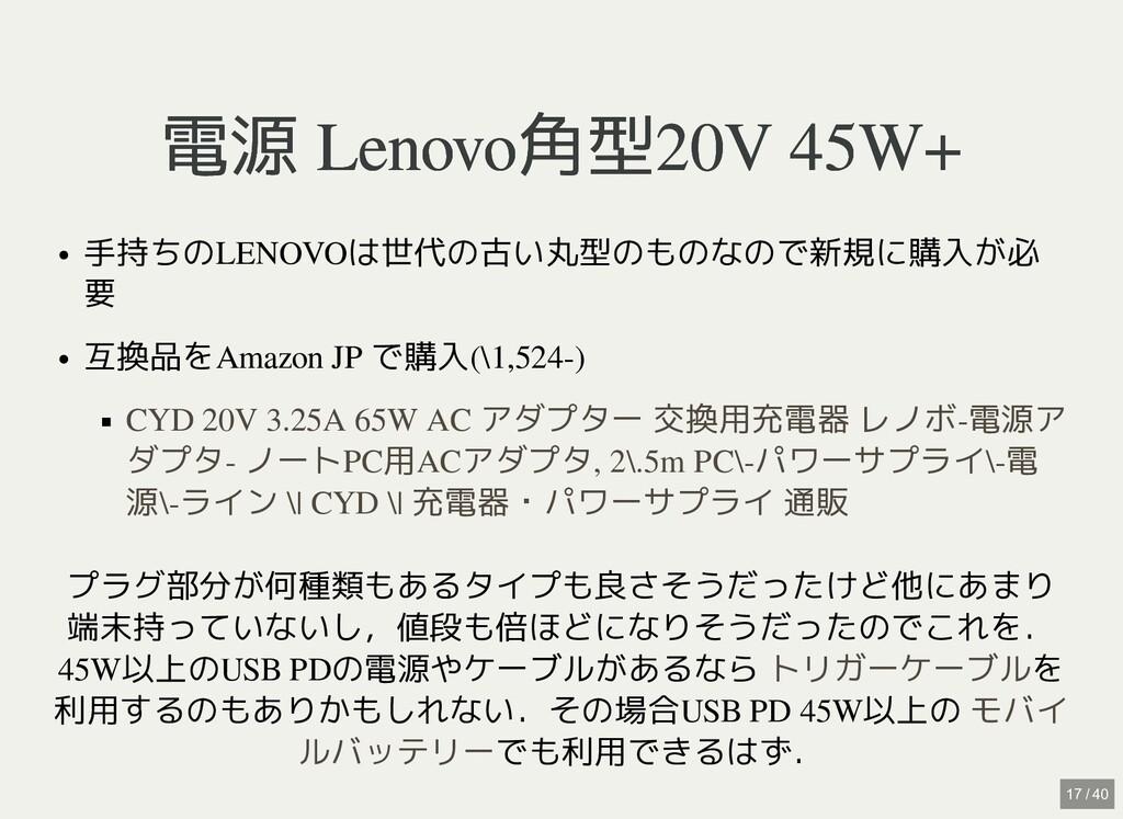 電源 Lenovo角型20V 45W+ 電源 Lenovo角型20V 45W+ 手持ちのLEN...