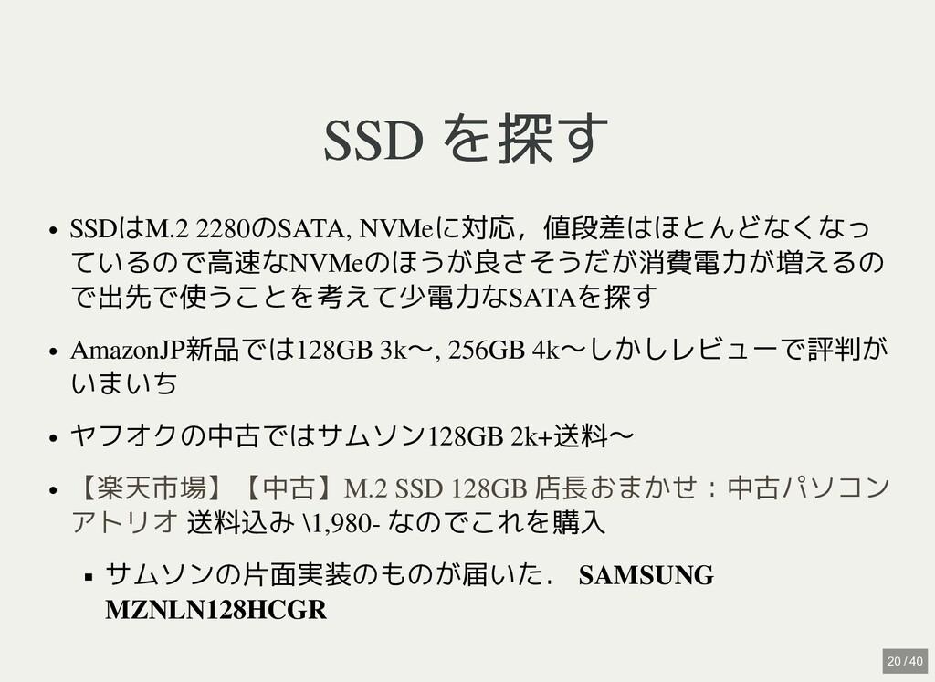 SSD を探す SSD を探す SSDはM.2 2280のSATA, NVMeに対応,値段差は...