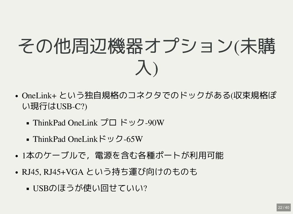その他周辺機器オプション(未購 その他周辺機器オプション(未購 入) 入) OneLink+ ...