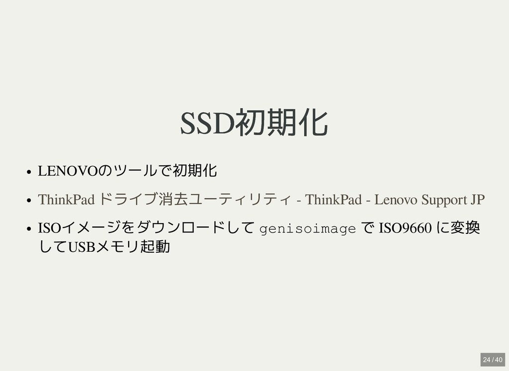 SSD初期化 SSD初期化 LENOVOのツールで初期化 ISOイメージをダウンロードして g...