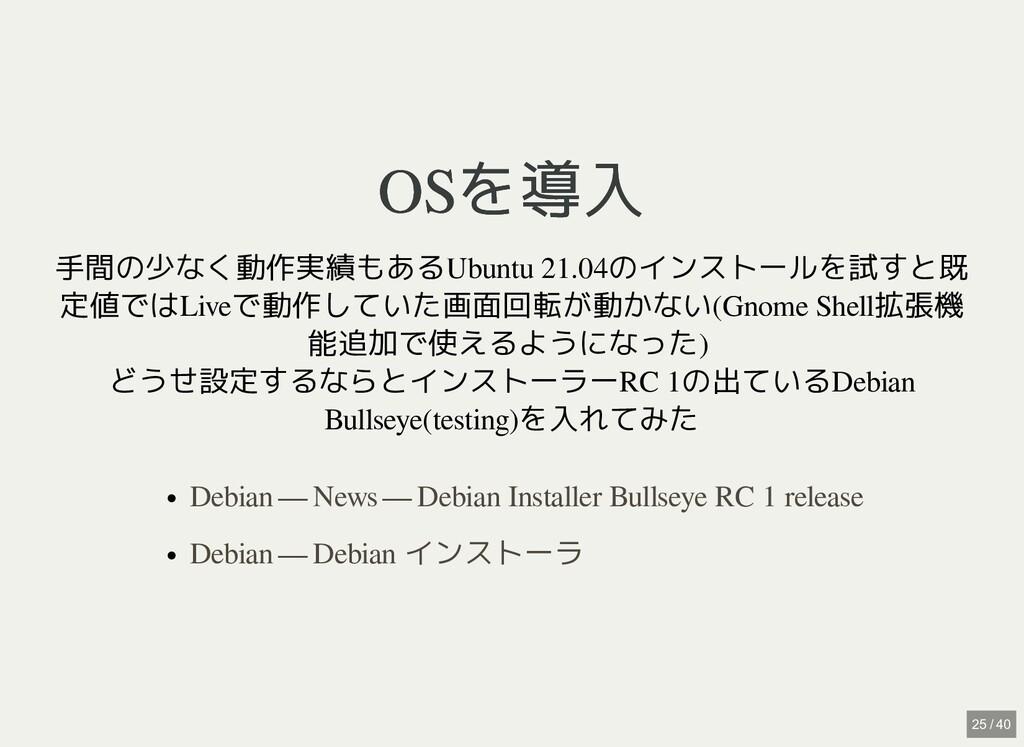 OSを導入 OSを導入 手間の少なく動作実績もあるUbuntu 21.04のインストールを試す...