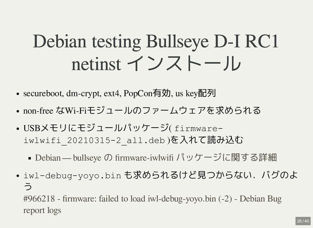 Debian testing Bullseye D-I RC1 Debian testing ...