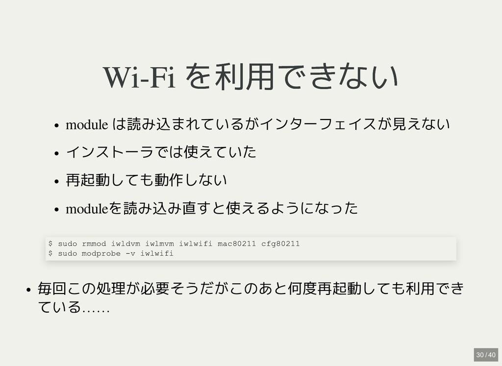 Wi-Fi を利用できない Wi-Fi を利用できない module は読み込まれているがイン...