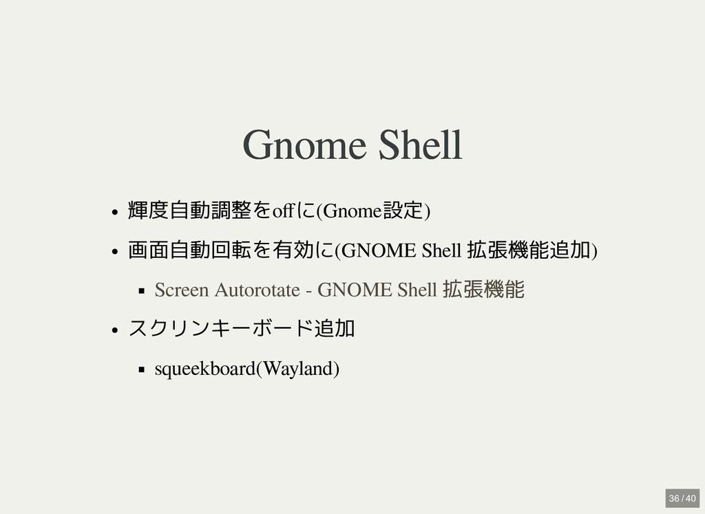 Gnome Shell Gnome Shell 輝度自動調整をoffに(Gnome設定) 画面自...