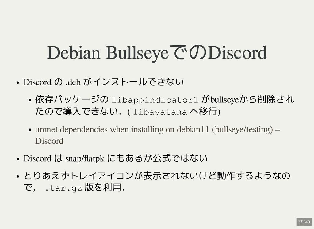 Debian BullseyeでのDiscord Debian BullseyeでのDisco...