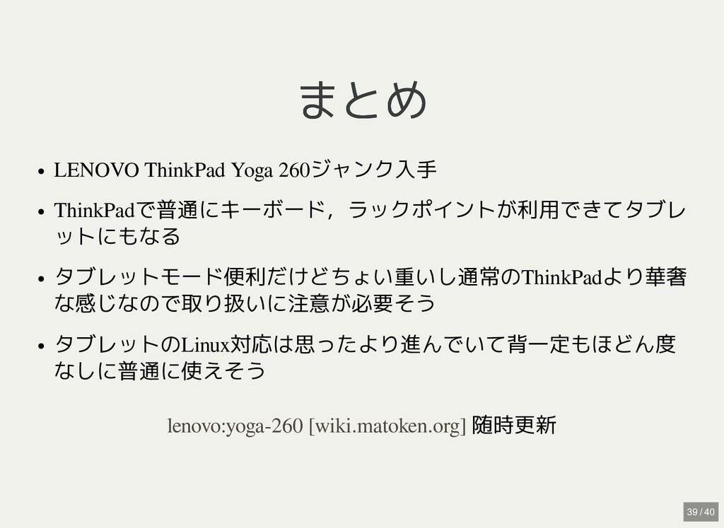 まとめ まとめ LENOVO ThinkPad Yoga 260ジャンク入手 ThinkPad...