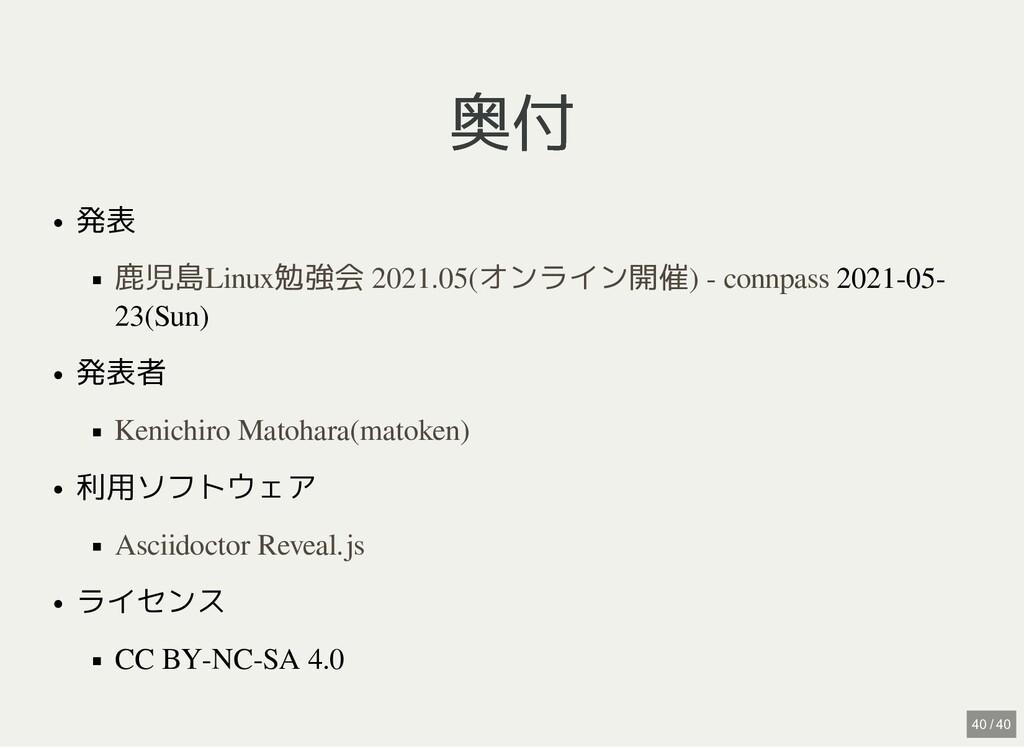 奥付 奥付 発表 2021-05- 23(Sun) 発表者 利用ソフトウェア ライセンス CC...