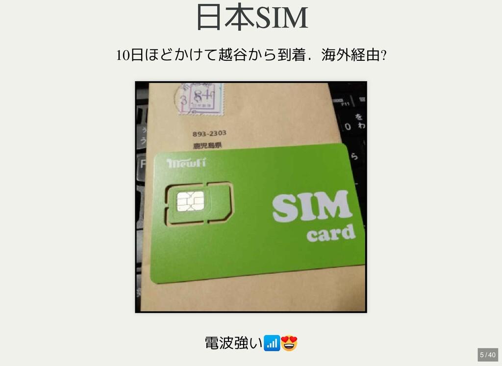 日本SIM 日本SIM 10日ほどかけて越谷から到着.海外経由? 電波強い 📶😍 5 / 40