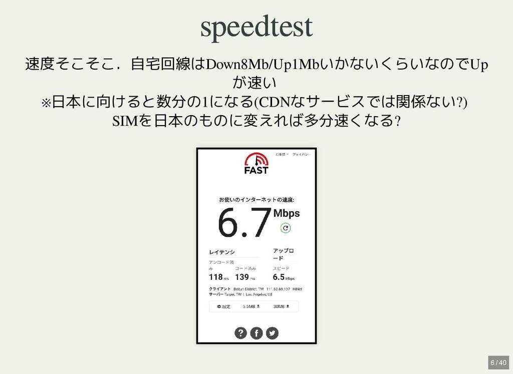speedtest speedtest 速度そこそこ.自宅回線はDown8Mb/Up1Mbいか...