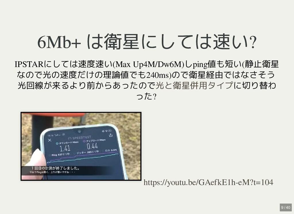 6Mb+ は衛星にしては速い? 6Mb+ は衛星にしては速い? IPSTARにしては速度速い(...