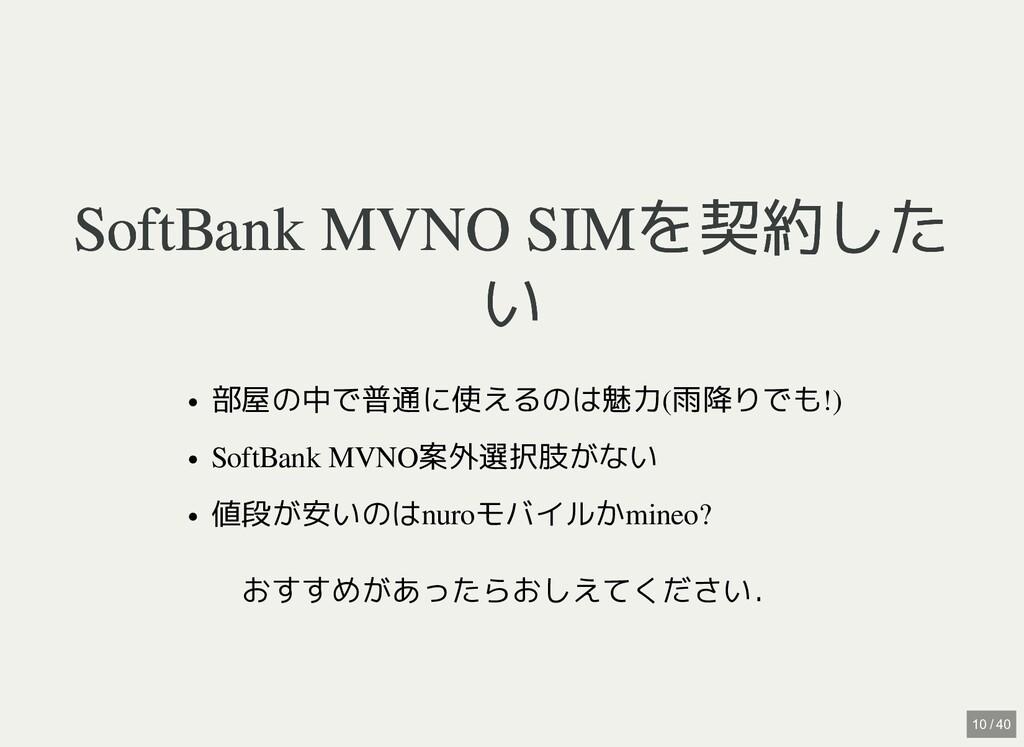 SoftBank MVNO SIMを契約した SoftBank MVNO SIMを契約した い...