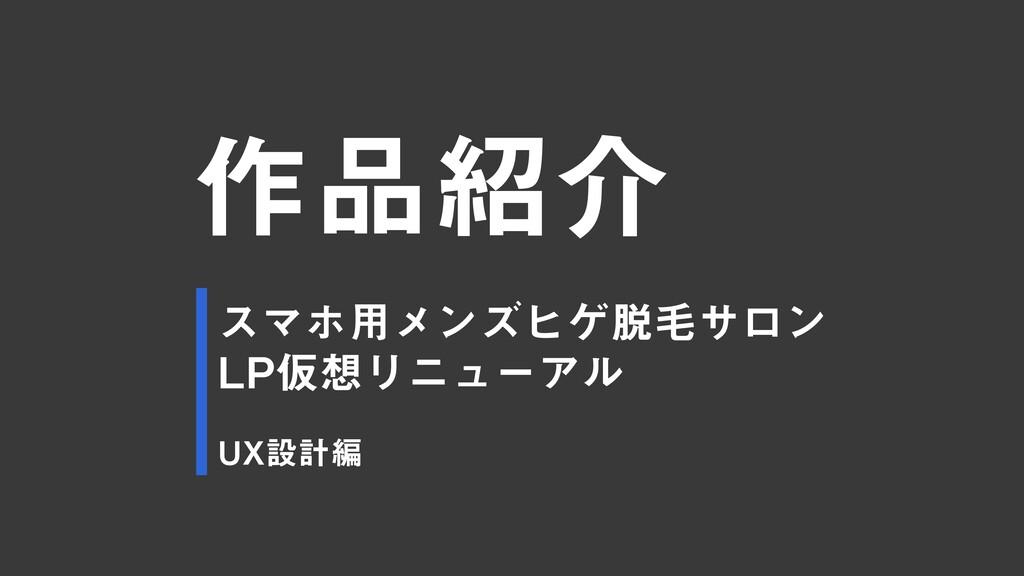 作品紹介 スマホ⽤メンズヒゲ脱⽑サロン LP仮想リニューアル UX設計編