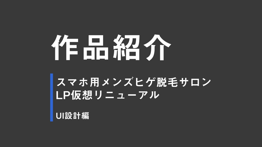 作品紹介 スマホ⽤メンズヒゲ脱⽑サロン LP仮想リニューアル UI設計編