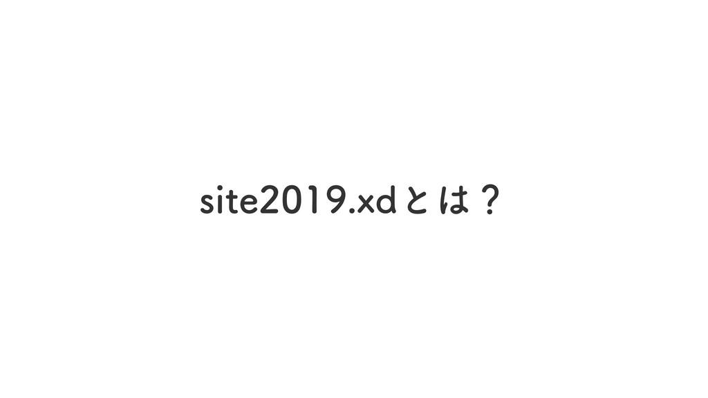 site2019.xdとは?