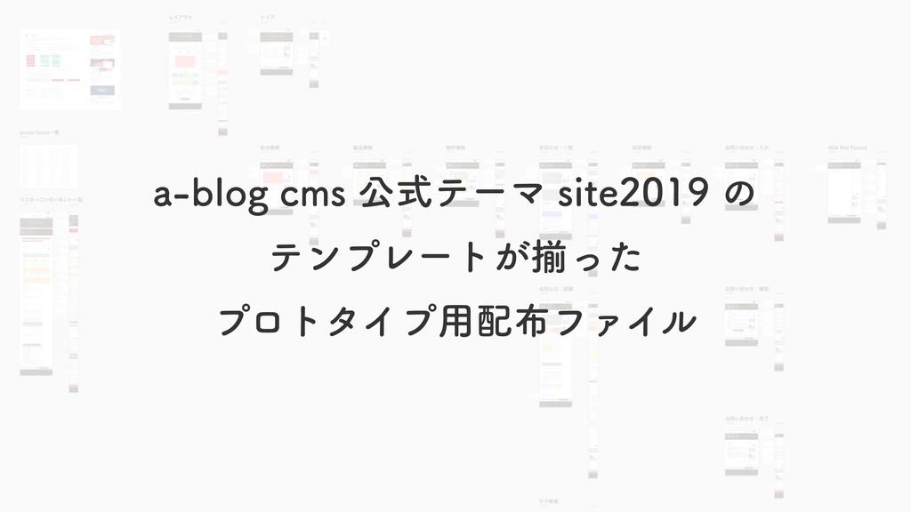 a-blog cms 公式テーマ site2019 の テンプレートが揃った プロトタイプ⽤配...